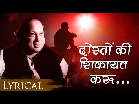 NEW SONG : Doston Ki Shikayat Karoon Mein by Nusrat Fateh Ali Khan - Popular Qawwali -Hindi Sad Song