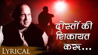 NEW SONG : Doston Ki Shikayat Karoon Mein by Nusrat Fateh Ali Khan - Popular Qawwali -Hindi Sad Song