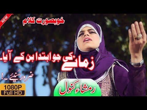 Special Naatiya Kalam Zamnay Ki Jo Ibtada Ban K Aaya By Rimsha Kanwal Madni Hussiani Production