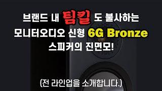 브랜드 내 팀킬도 불사하는, 모니터오디오의 신형 6G …
