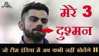 इंडिया टीम में कोहली के 3 दुश्मन.....Three Enemy of virat kholi in team india..