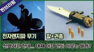 '총알 나가는 칼', '전자렌지파 무기'의 위력은 과연…
