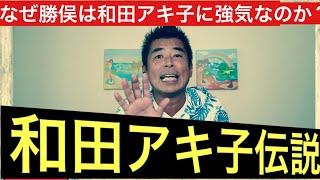 【勝俣はなぜ和田アキ子に強気なのか?】