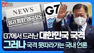 ⭐G7에서 드러난 대한민국 국격⭐ 그러나 국격 못따라가는 국내 언론