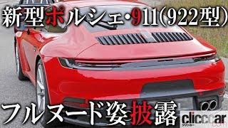 正式公開直前のポルシェ・新型911、今度は赤い「S」をフルヌード状態でキャッチ【読み上げてくれる記事】