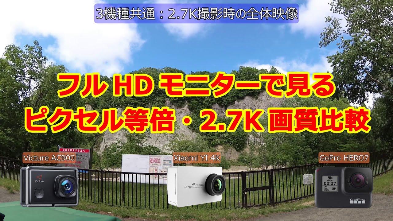 アクションカメラ  フルHDモニターで見るピクセル等倍・2.7K画質比較 Victure AC900(進化版) / Xiaomi YI 4K / GoPro HERO7