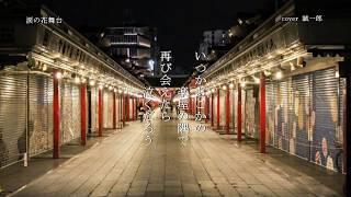 「涙の花舞台」北島三郎さん、唄ってみました。 作詞/作曲:原 譲二 歌...