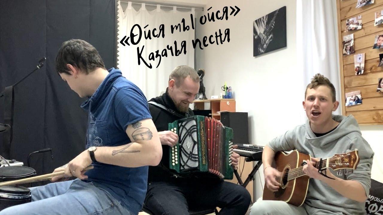 Парни зажгли. Казачья песня «Ойся ты ойся».(Степан Корольков, Константин Красноперов, Сергей Корзун)