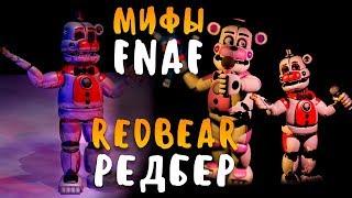 МИФЫ FNAF REDBEAR РЕДБЕР БЛИЗНЕЦ FUNTIME FREDDY