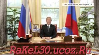 именное видео поздравление от Путина с днем рождения