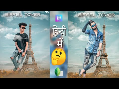 Instagram tending Eiffel tower photo editing step by step in hindi   picsart editing 2019 latest