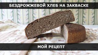 Бездрожжевой хлеб на закваске. Мой рецепт.