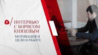 Борис Князев о мотивации. Что такое мотивация. Чем мотивация отличается от стимула.