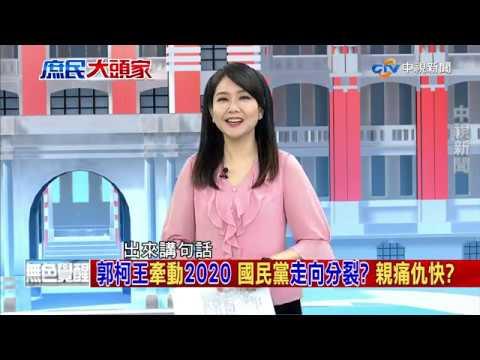 台南停班停課 口水多過雨水?《決戰2020 庶民大頭家》PART 1_2019/08/13