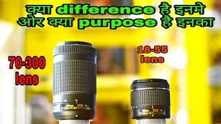 What is difference between 18-55 or 70-300mm Lenses