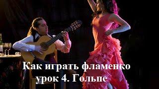 Как играть фламенко на гитаре урок 4. Гольпе