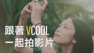 VCOOL - 最棒的電影式影片APP
