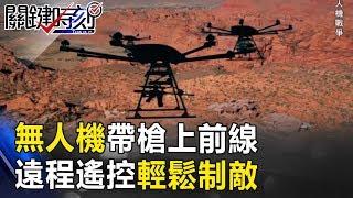 「未來的戰爭」 無人機帶槍械上前線 遠程遙控輕鬆制敵! 關鍵時刻 20170822-6 黃創夏 傅鶴齡