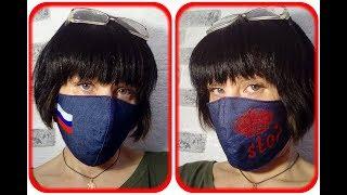 Как сшить крутую защитную маску для лица