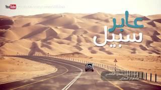 شيلة عابر سبيل ناجم حمدي البلعاسي ادء هزاع المهلكي