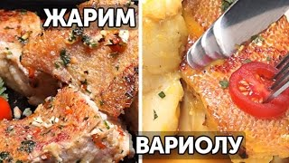 Жарим радужную вариолу (радужного групера). 2 варианта | Готовим вместе - Деликатеска.ру