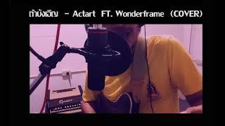 ถ้าบังเอิญ - Actart feat. Wonderframe (COVER) Acoustic Version