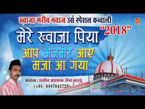 Urs Qawwali 2018 - Mere Khwaja Piya Aap Ajmer Aaye Maza Aa Gaya ( Shakeel Ashfaq Uraina Budaun)