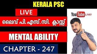 Kerala PSC ലൈവ് ക്ലാസ്സ് Reasoning  #21 Chapter#247 A2Z Tricks PSC
