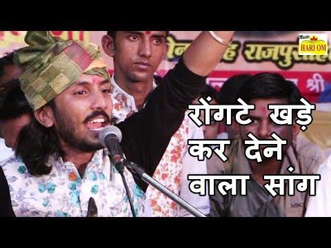 ये सांग आपके रोंगटे खड़े कर देगा ऐसा गाया छोटू सिंह रावणा ने जरूर देखे - Chotu Singh Rawna