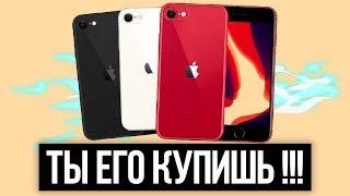 iPhone 9 (SE 2) 2020: ПРИЧИНЫ ПО КОТОРЫМ ТЫ ЕГО КУПИШЬ (цена, дизайн, A13, камеры)