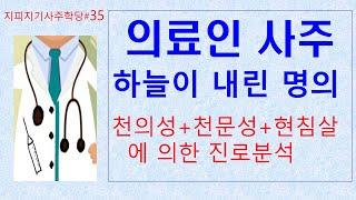 의사 시키세요~ 천의성 천문성 현침살로 진로분석[사주/…