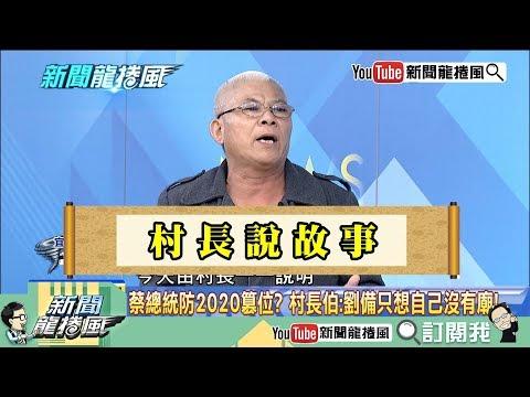 【精彩】村長說故事!蔡總統防2020篡位?村長伯:劉備只想自己沒有廟!