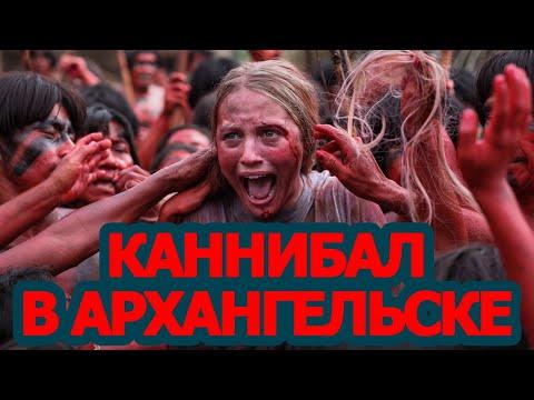 В Архангельске завёлся каннибал