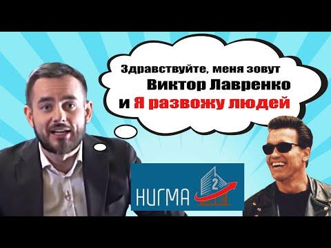 Выпуск #44 Миллиардер Виктор Лавренко Нигма 2 отзывы   Илья Терновой