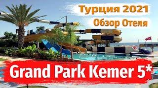 Отдых в Турции Grand Park Kemer 5 Обзор отеля Кемер