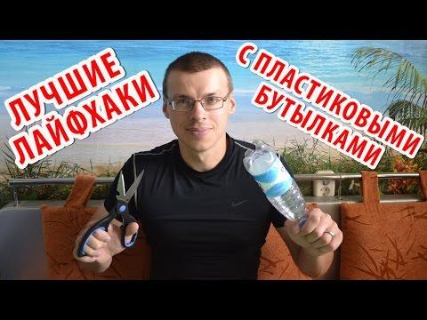 Видео 6 ЛУЧШИХ ЛАЙФХАКОВ с пластиковыми бутылками Поделки из пластиковых бутылок. Полезные советы.
