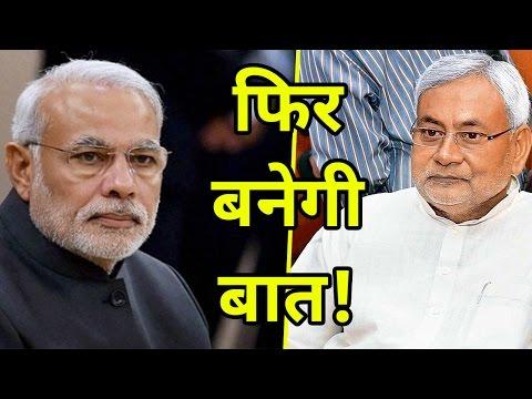 Bihar में Nitish Lalu में खटास की खबर,बन सकते हैं ये समीरकण