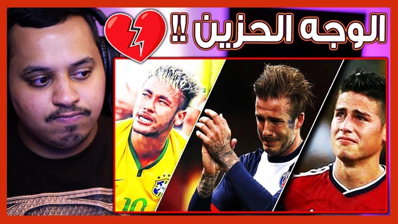 "Photo of لحظات شاعرية و حزينة في عالم كرة القدم ""ستجعلك تبكي"" 😭 ( بالقوة مسكت نفسي!! 💔 ) – الرياضة"