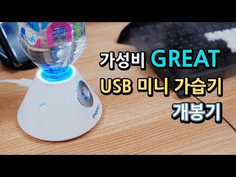 가성비 그뤠잇 미니 USB 가습기 발견 : 마모스 미니 가습기 개봉기 (Mini USB Humidifier unboxing review)