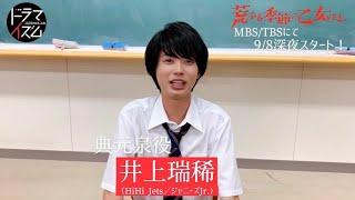 【公式】ドラマ「荒ぶる季節の乙女どもよ。」典元泉役 井上瑞稀さん 意気込みコメント