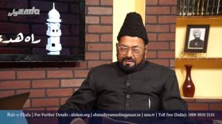 Urdu Rahe Huda 16th Jan 2016 Ask Questions about Islam Ahmadiyya