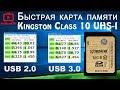 Быстрая карта памяти Kingston SDHC 16GB Class 10 UHS-I - обзор и тест скорости
