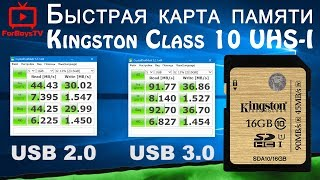 Быстрая карта памяти Kingston SDHC 16GB Class 10 UHS-I - обзор и тест скорости