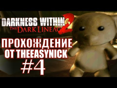 Darkness Within 2. Прохождение. #5. Кто такой Лоус Нолдер?