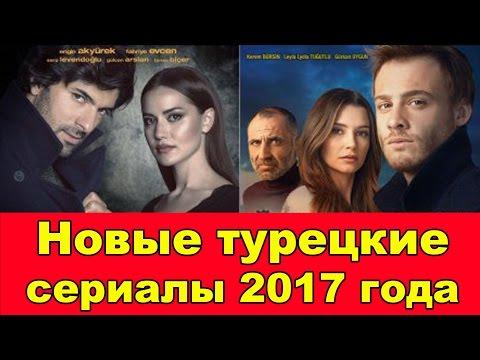 Турецкие сериалы на русском языке новые Исламские mundo