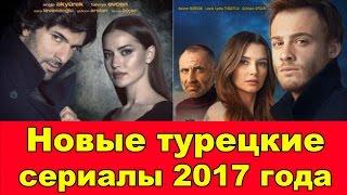 НОВЫЕ ТУРЕЦКИЕ СЕРИАЛЫ 2017 ГОДА. [ New Turkish series 2017 ]