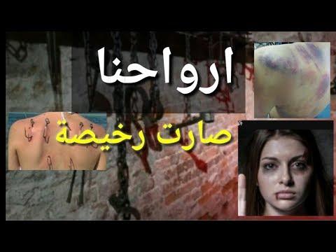 تعذيب بنت ورميها امام...