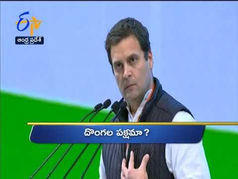 Andhra Pradesh   18th March 2018   Ghantaravam   5 PM   News Headlines