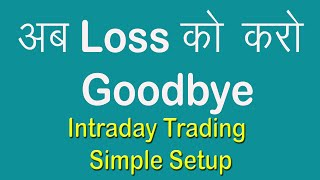 How to trade without any indicator in Intraday Trading