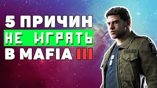 5 ПРИЧИН НЕ ИГРАТЬ В MAFIA 3(Подписывайтесь на нас: Я ВК - ▻ https://vk.com/nikalmond YouTube - ▻ https://www.youtube.com/user/gamedogme?sub_confirmation=1 Наши стримы ..., 2016-10-09T12:31:59.000Z)